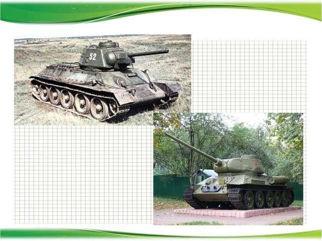 После боя наши солдаты насчитали 5 советских машин и танк. А у немецких - в 2...