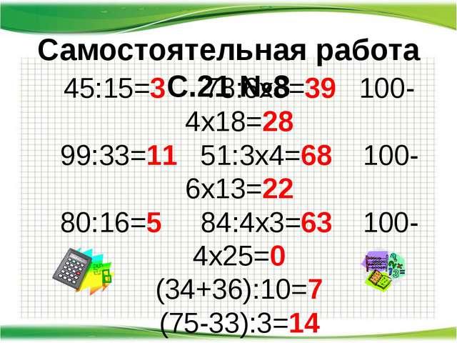 24 24 25 24 21 24 18 20 http://aida.ucoz.ru Работа в парах С.21 №7