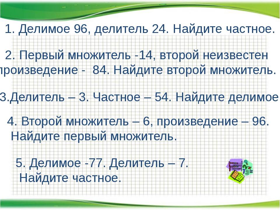 http://aida.ucoz.ru 1. Делимое 96, делитель 24. Найдите частное. 2. Первый м...