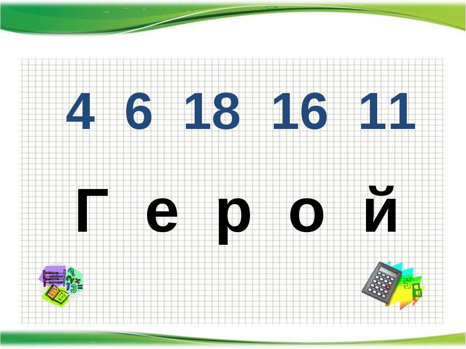 http://aida.ucoz.ru 4 6 18 16 11 Г е р о й