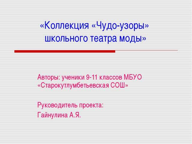 «Коллекция «Чудо-узоры» школьного театра моды» Авторы: ученики 9-11 классов М...