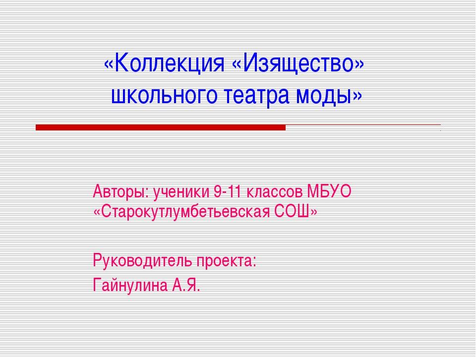 «Коллекция «Изящество» школьного театра моды» Авторы: ученики 9-11 классов МБ...