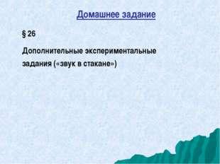 Домашнее задание § 26 Дополнительные экспериментальные задания («звук в стака