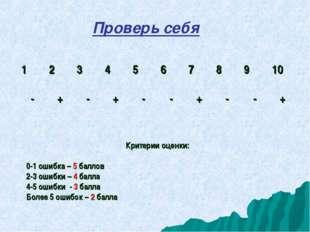 Проверь себя Критерии оценки: 0-1 ошибка – 5 баллов 2-3 ошибки – 4 балла 4-5