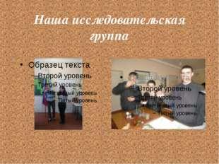 Наша исследовательская группа