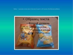 Задача – выяснить, почему чипсы относятся к группе особо опасных для здоровь