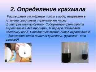 2. Определение крахмала Растворяем растёртые чипсы в воде, нагреваем в пламен