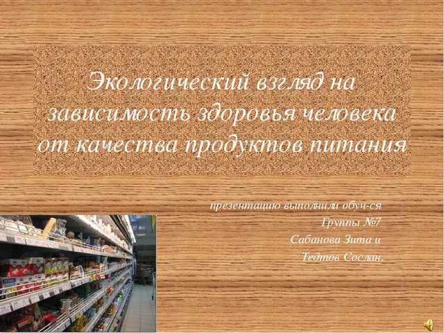 Экологический взгляд на зависимость здоровья человека от качества продуктов п...