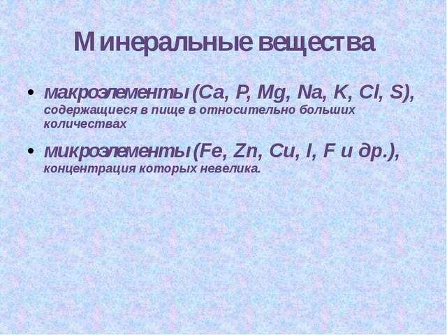 Минеральные вещества макроэлементы (Са, Р, Мg, Na, K, Cl, S), содержащиеся в...