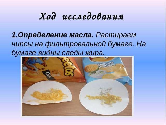 Ход исследования 1.Определение масла. Растираем чипсы на фильтровальной бумаг...