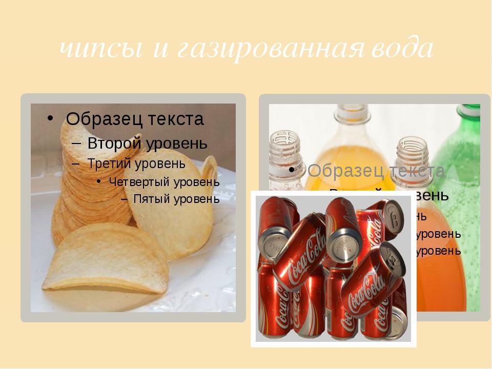 чипсы и газированная вода