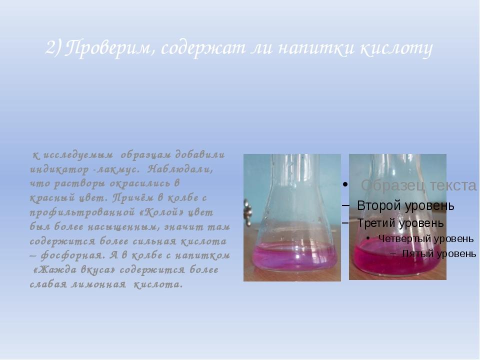 2) Проверим, содержат ли напитки кислоту к исследуемым образцам добавили инди...