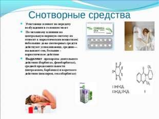 Снотворные средства Угнетающе влияют на передачу возбуждения в головном мозге
