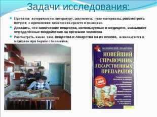 Задачи исследования: Прочитав историческую литературу, документы, -теле-матер