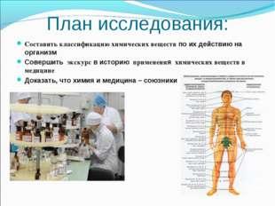 План исследования: Составить классификацию химических веществ по их действию