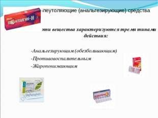 Болеутоляющие (анальгезирующие) средства Все эти вещества характеризуются тре