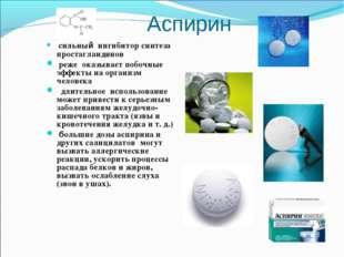 Аспирин сильный ингибитор синтеза простагландинов реже оказывает побочные эфф