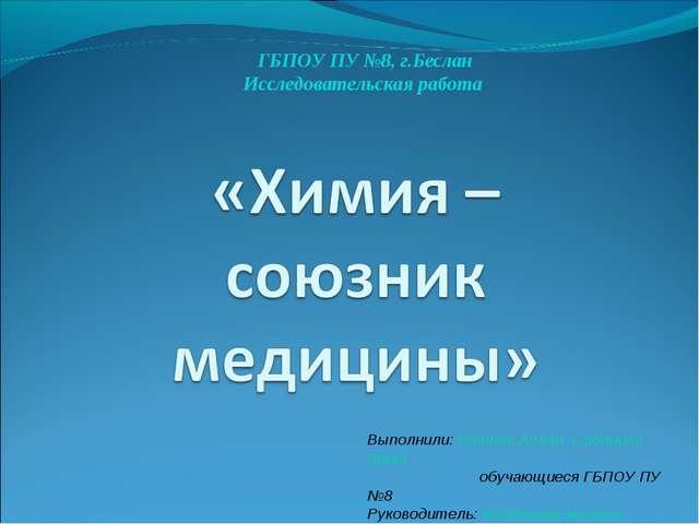 Выполнили: Батиев Аслан, Сабанова Зита обучающиеся ГБПОУ ПУ №8 Руководитель:...