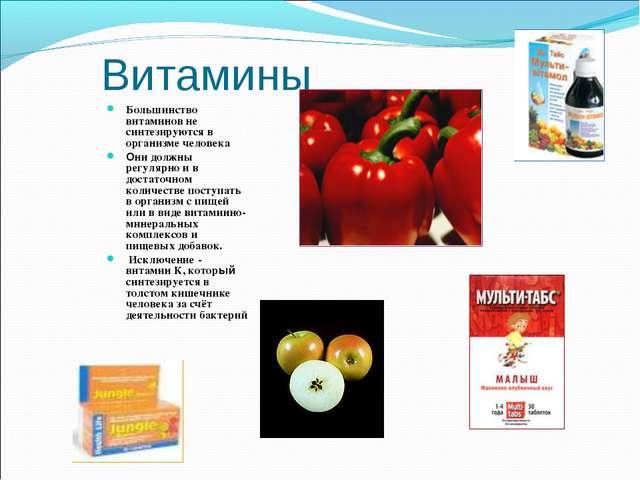 Витамины Большинство витаминов не синтезируются в организме человека Они долж...