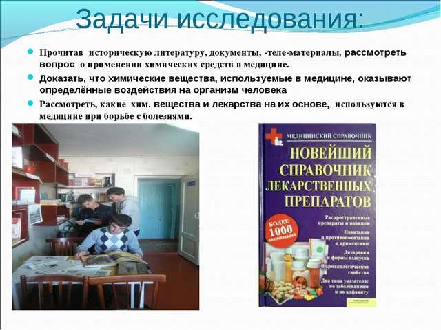 Задачи исследования: Прочитав историческую литературу, документы, -теле-матер...