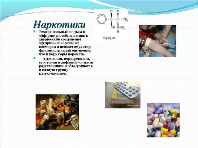 Наркотики Эмоциональный подъем и эйфорию способны вызвать химическое соединен...