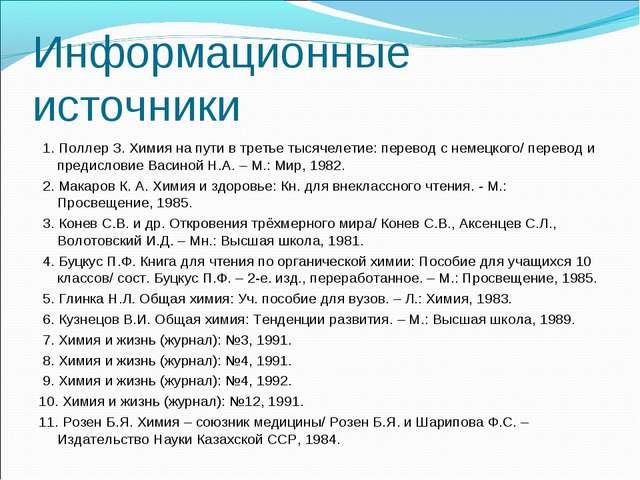 Информационные источники 1. Поллер З. Химия на пути в третье тысячелетие: пер...