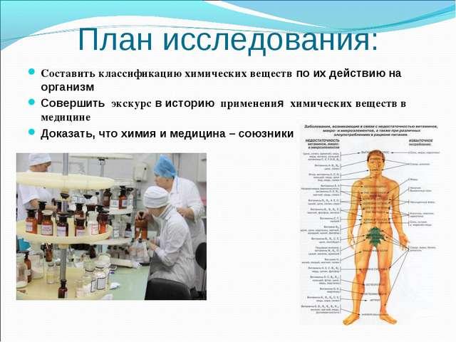 План исследования: Составить классификацию химических веществ по их действию...