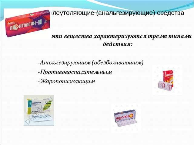Болеутоляющие (анальгезирующие) средства Все эти вещества характеризуются тре...