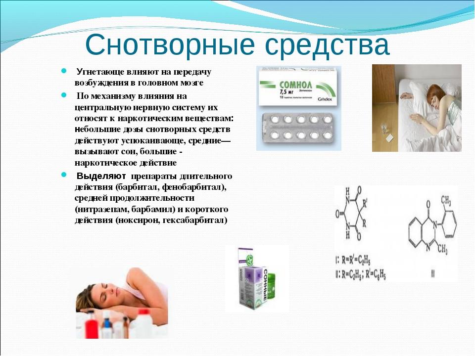 Снотворные средства Угнетающе влияют на передачу возбуждения в головном мозге...