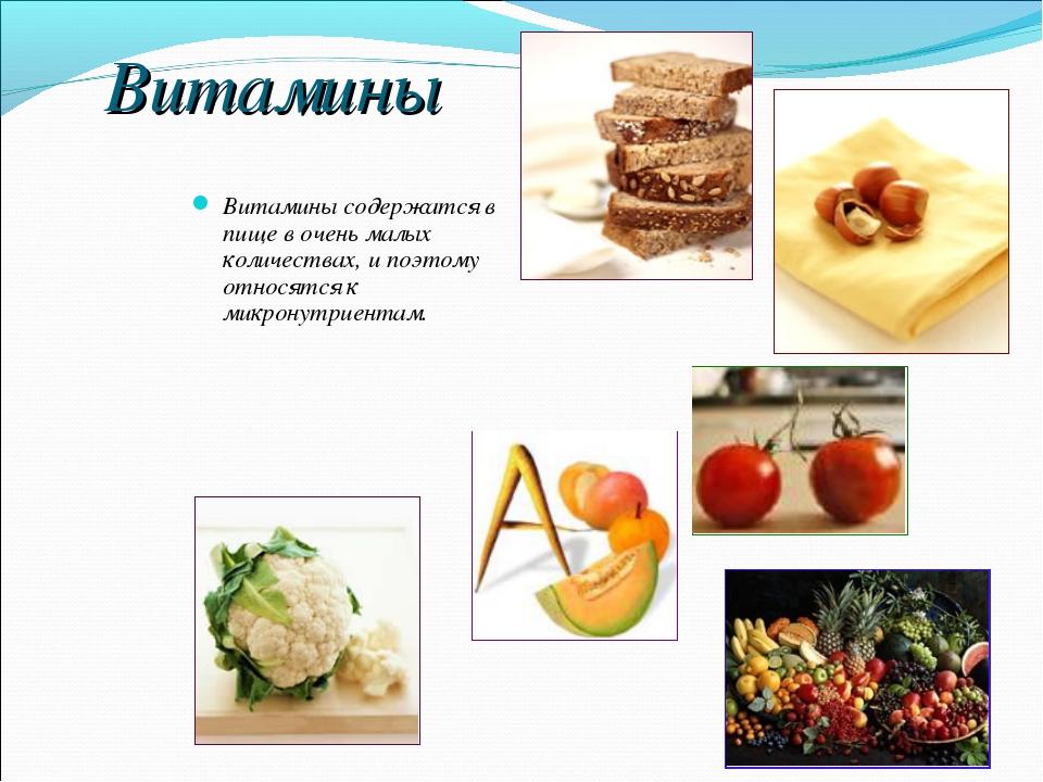 Витамины Витамины содержатся в пище в очень малых количествах, и поэтому отно...