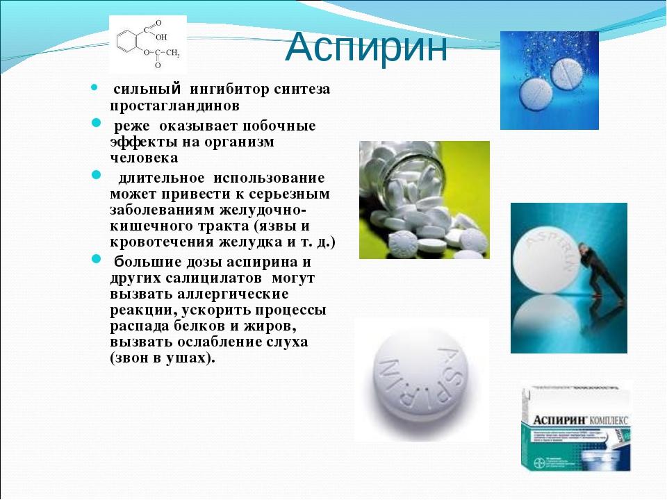 Аспирин сильный ингибитор синтеза простагландинов реже оказывает побочные эфф...