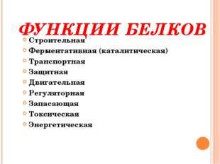 ФУНКЦИИ БЕЛКОВ Строительная Ферментативная (каталитическая) Транспортная Защи