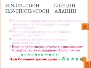 H2N-CH2-COOH ГЛИЦИН H2N-CH(CH3)-COOH АЛАНИН Составьте уравнение реакции образ