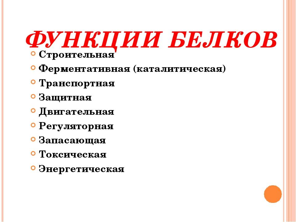 ФУНКЦИИ БЕЛКОВ Строительная Ферментативная (каталитическая) Транспортная Защи...