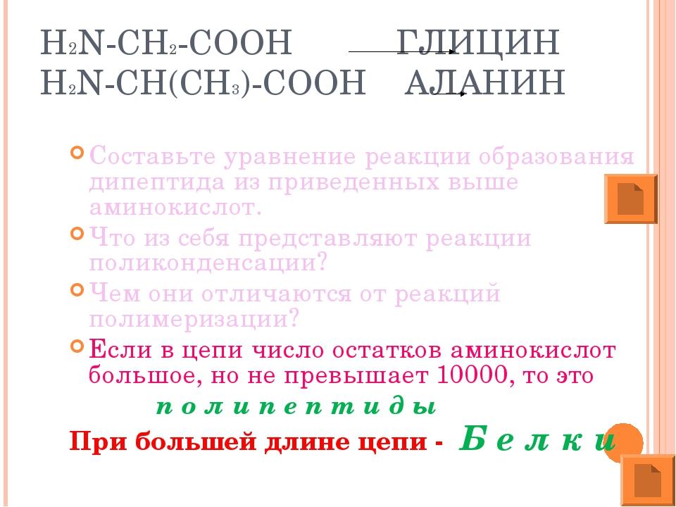 H2N-CH2-COOH ГЛИЦИН H2N-CH(CH3)-COOH АЛАНИН Составьте уравнение реакции образ...