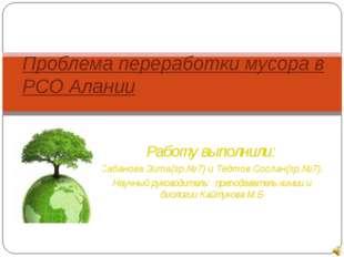 Работу выполнили: Сабанова Зита(гр.№7) и Тедтов Сослан(гр.№7). Научный руково
