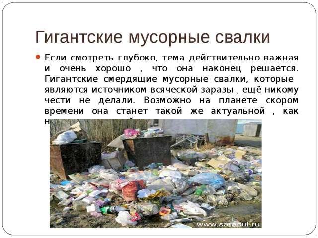 Гигантские мусорные свалки Если смотреть глубоко, тема действительно важная и...