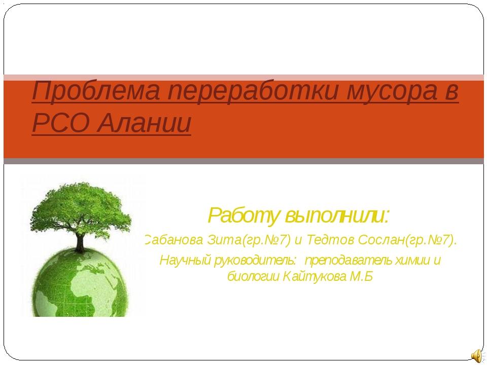 Работу выполнили: Сабанова Зита(гр.№7) и Тедтов Сослан(гр.№7). Научный руково...