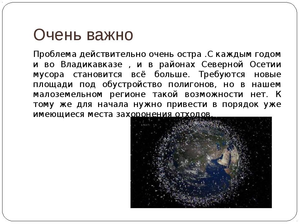 Очень важно Проблема действительно очень остра .С каждым годом и во Владикавк...