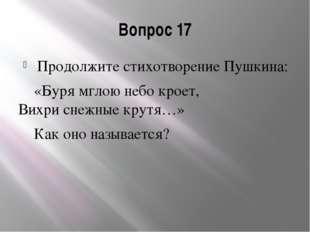 Вопрос 17 Продолжите стихотворение Пушкина: «Буря мглою небо кроет, Вихри сне