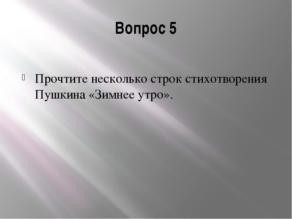 Вопрос 5 Прочтите несколько строк стихотворения Пушкина «Зимнее утро».
