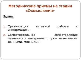 Задачи: Организация активной работы с информацией; Самостоятельное сопоставле