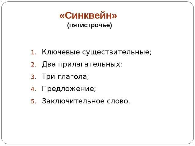 «Синквейн» (пятистрочье) Ключевые существительные; Два прилагательных; Три гл...