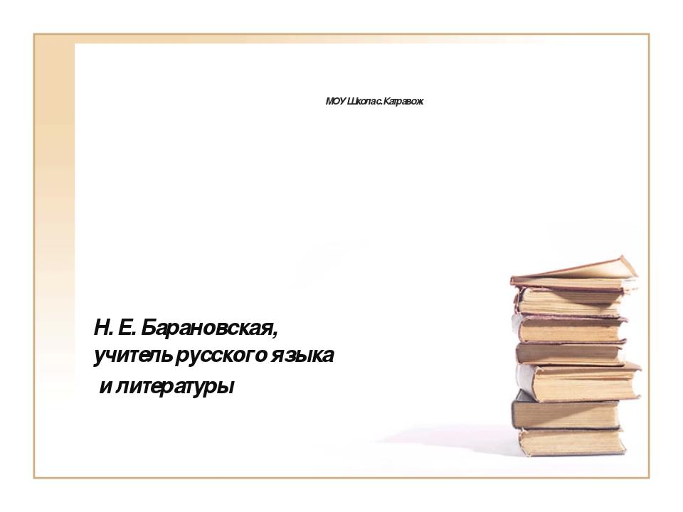 МОУ Школа с. Катравож Н. Е. Барановская, учитель русского языка и литературы