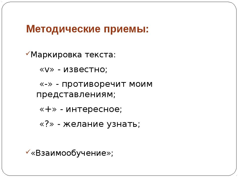 Методические приемы: Маркировка текста: «v» - известно; «-» - противоречит мо...