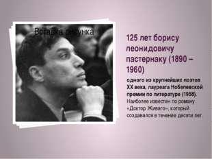 125 лет борису леонидовичу пастернаку (1890 – 1960) одного из крупнейших поэт