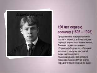 120 лет сергею есенину (1895 – 1925) Представитель новокрестьянской поэзии и