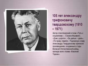 105 лет александру трифоновичу твардовскому (1910 – 1971) Автор стихотворений