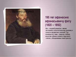 195 лет афанасию афанасьевичу фету (1820 – 1892) Фет – поздний романтик с явн