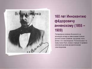160 лет Иннокентию фёдоровичу анненскому (1855 – 1909) Литературное влияние А